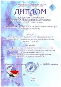 Победитель городского конкурса инновационных проектов