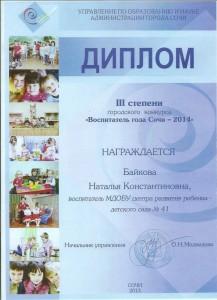 """Диплом 3 степени городского конкурса """"Воспитатель года-2014"""""""