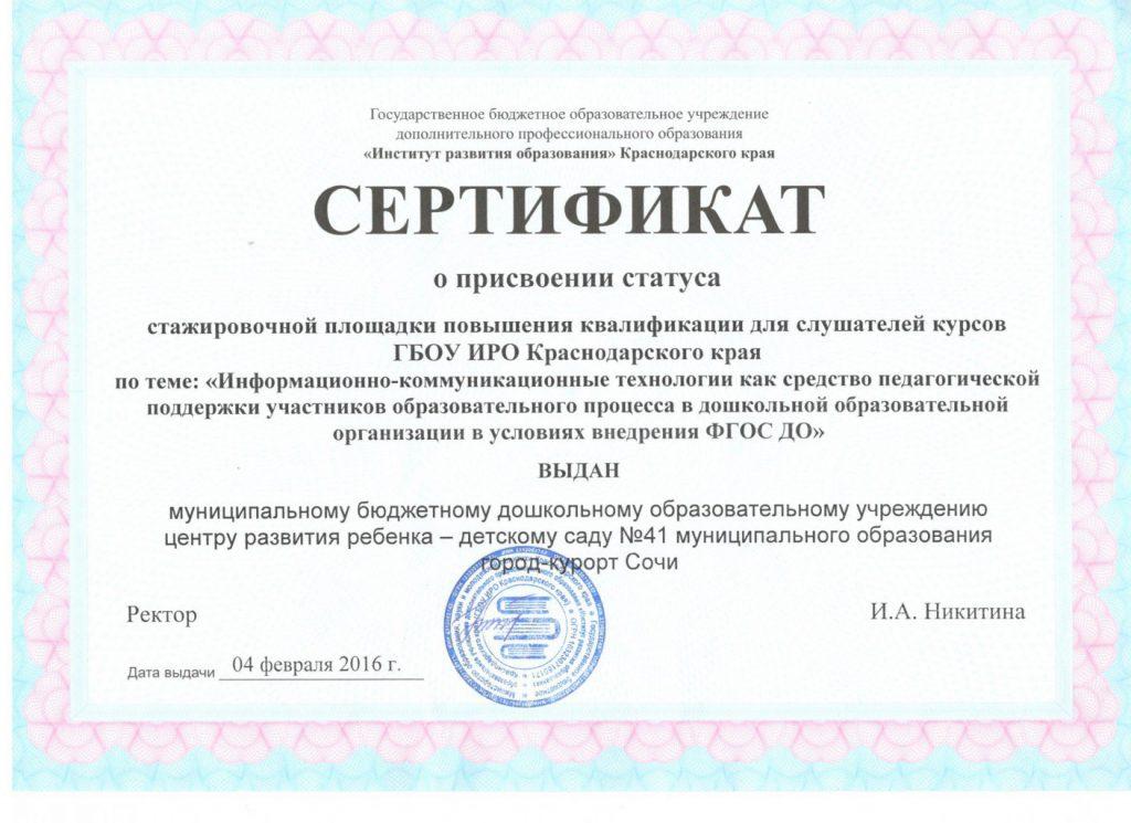 Сертификат о присвоении статуса стажировочной площадки